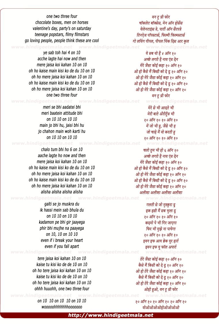 lyrics of song Mera Jesa Koi Kaha Ten On Ten