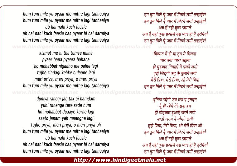 lyrics of song Hum Tum Mile Yun Pyar Mein