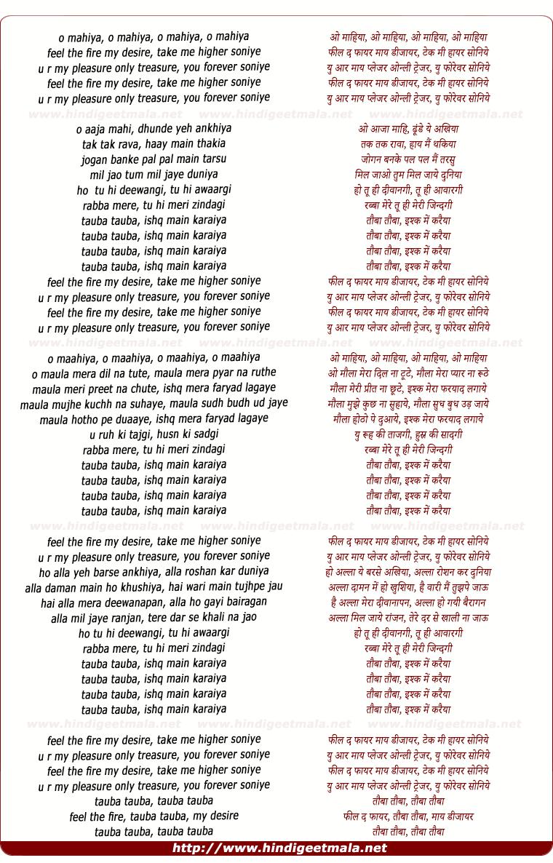 lyrics of song Tauba Tauba Ishq Main Kariya