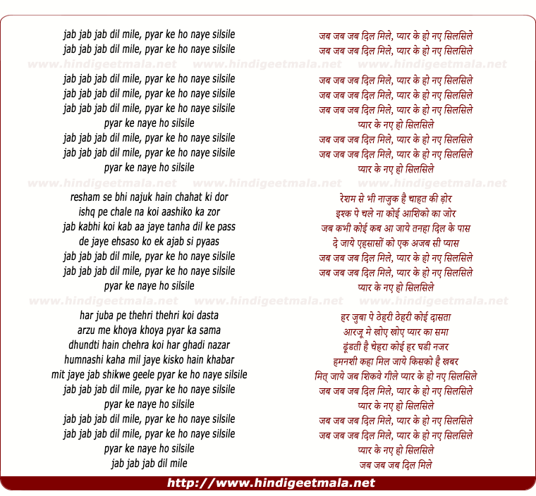 lyrics of song Jab Jab Jab Jab Dil Mile Pyar Ke Ho Naye Silsile