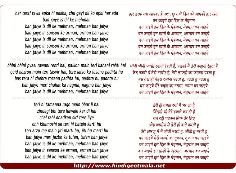 lyrics of song Ban Jaaiye Is Dil Ke Mehmaan