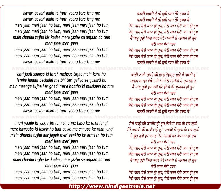 lyrics of song Meri Jaan Meri  Jaan Name