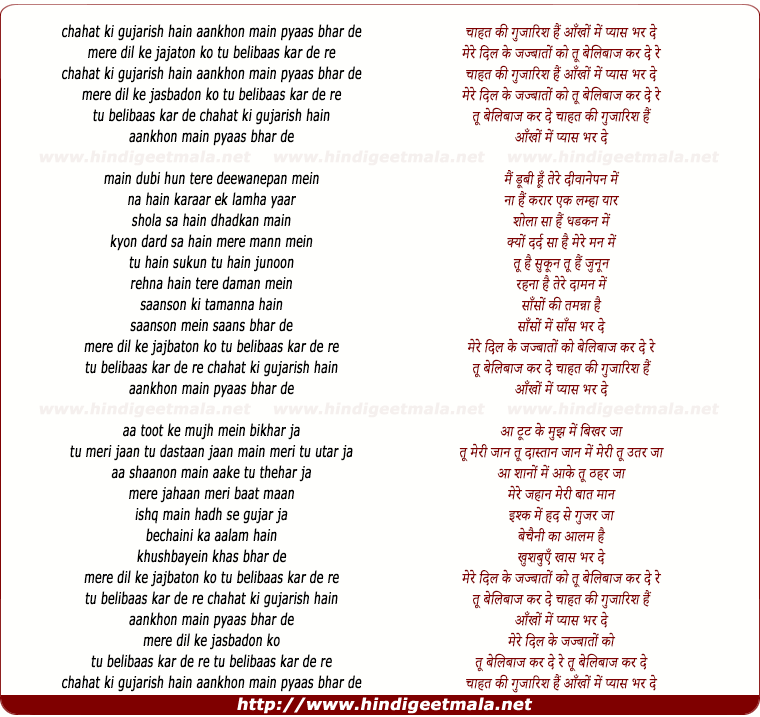 lyrics of song Chahat Ki Gujarish Hain Aankhon Mein Pyaas Bhar De