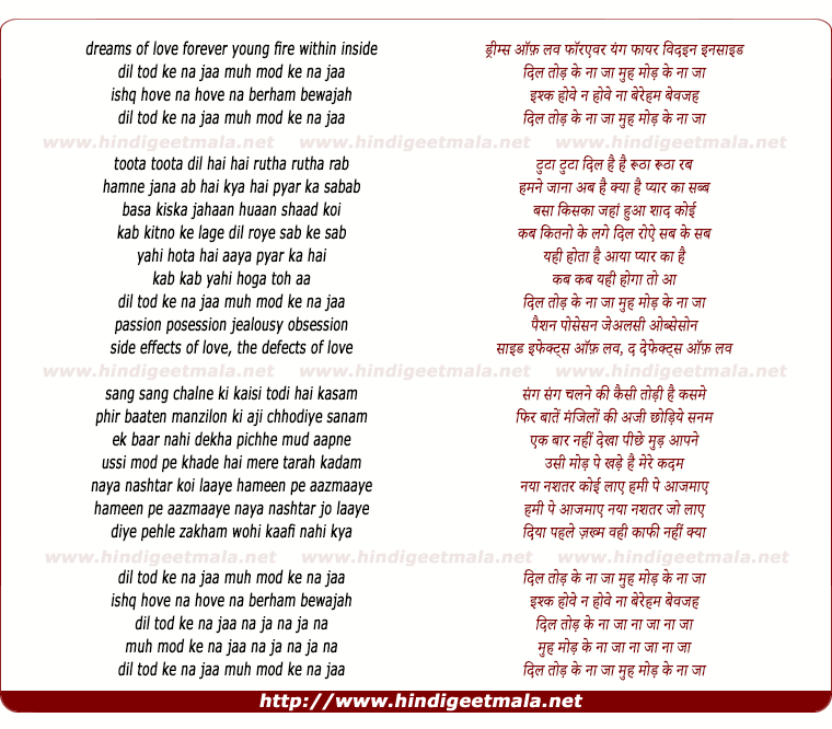 lyrics of song Dil Tod Ke Na Ja