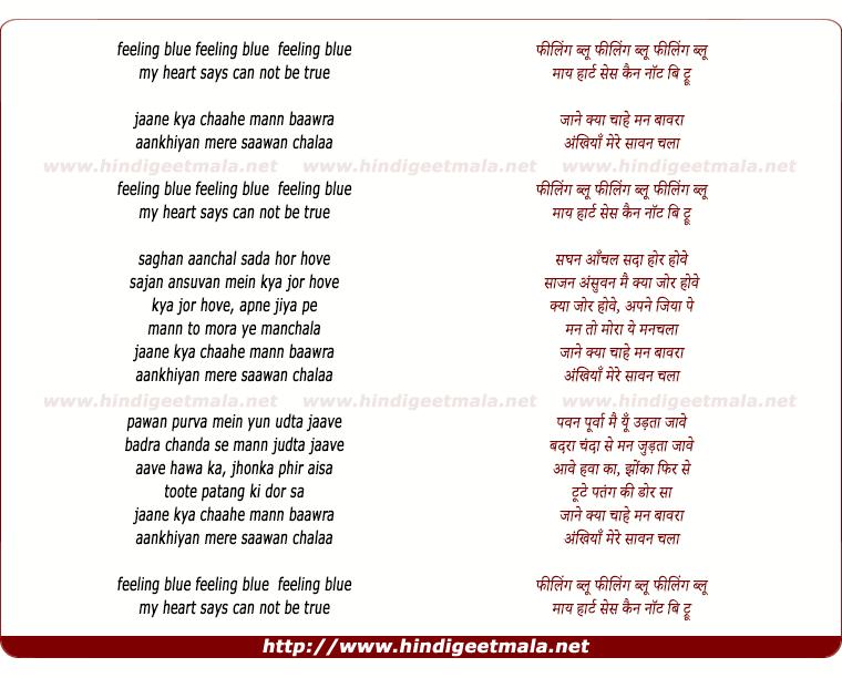 lyrics of song Jaane Kya Chahe Man Bawra