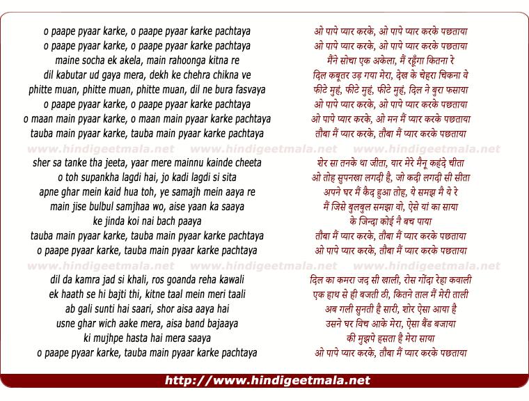 lyrics of song Pyar Karke - Remix