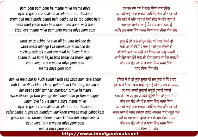 lyrics of song Mama Miya Pom Pom, Pyar Ki Gaadi Tez Chalaon