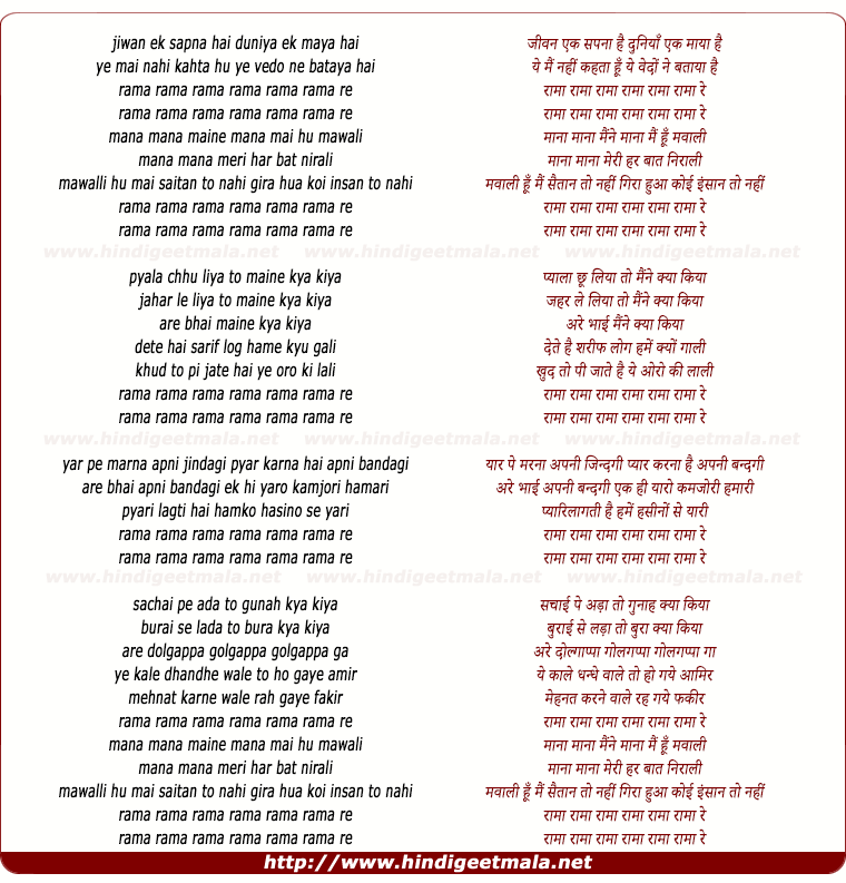 lyrics of song Rama Rama Rama Rama Re Mana Mana Mana Mana Main Hu Mawaali