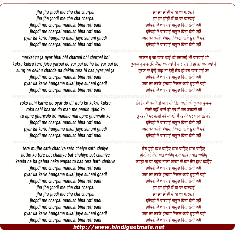 Goan song lyrics