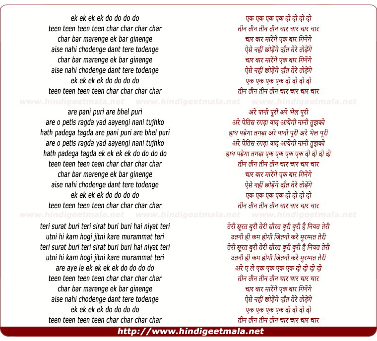 lyrics of song Ek Do Teen Char