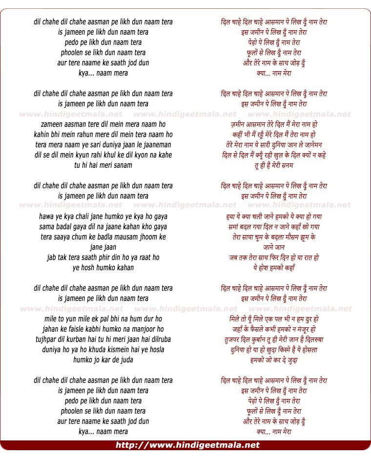lyrics of song Aasmaan Pe Likh Doon