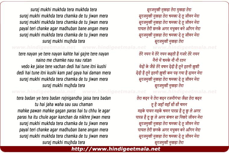 lyrics of song Surajmukhi Mukhda Tera Chamka De Tu Jeevan Mera