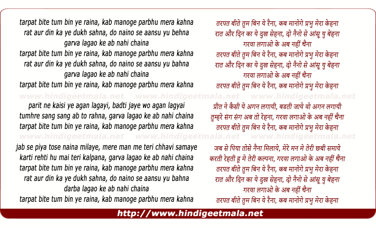 lyrics of song Tarpat Beete Tum Bin Ye Raina