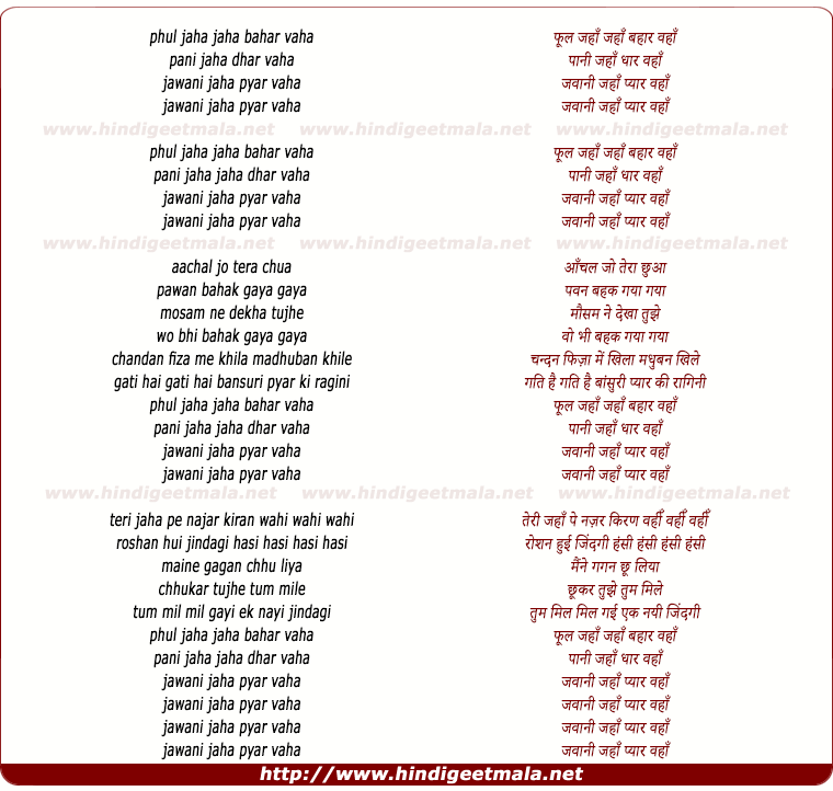 lyrics of song Phool Jahan Wahan Bahar