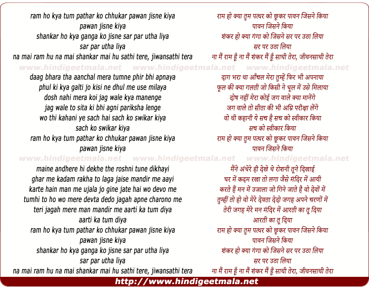 lyrics of song Ram Ho Kya Tum Patthar Ko Chukar Pavan Jisne Kiya