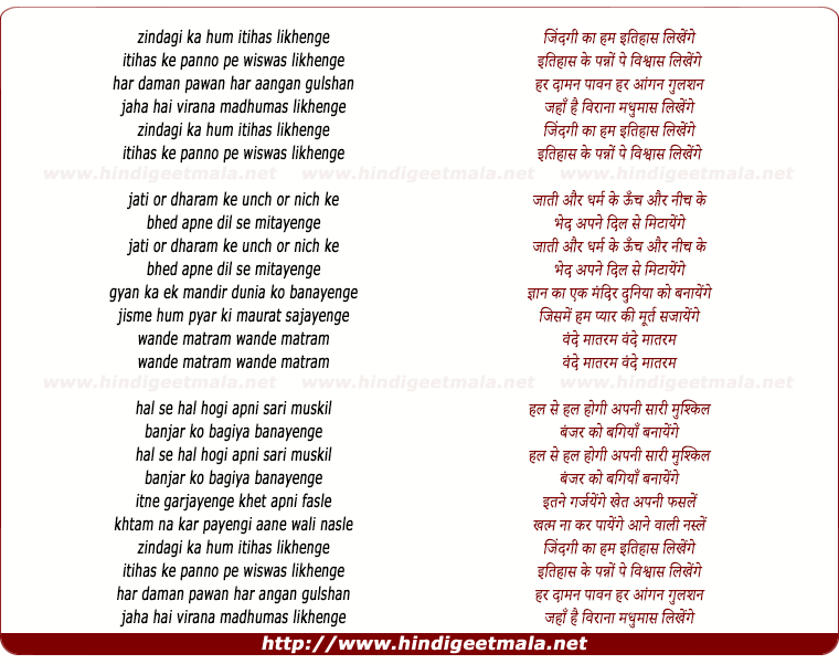 lyrics of song Zindagi Ka Hum Itihaas Likhenge