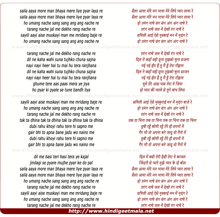 lyrics of song Saaila Aaya More Man Bhaaya