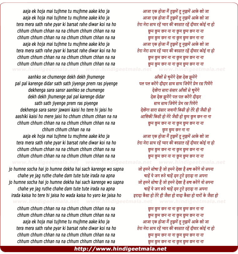 lyrics of song Aaja Ek Ho Ja