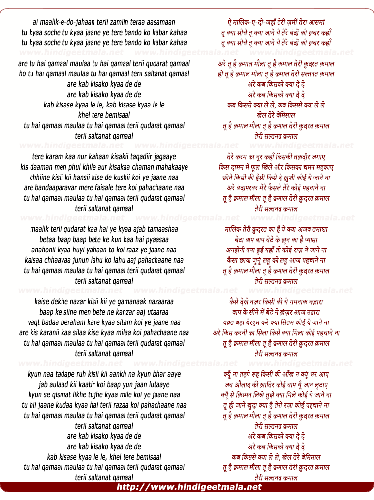 lyrics of song Tu Hai Kamaal Maula Teri Saltanat Kamaal