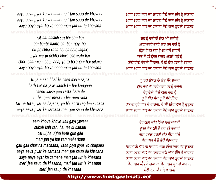 lyrics of song Aaya Aaya Pyar Ka Zamana