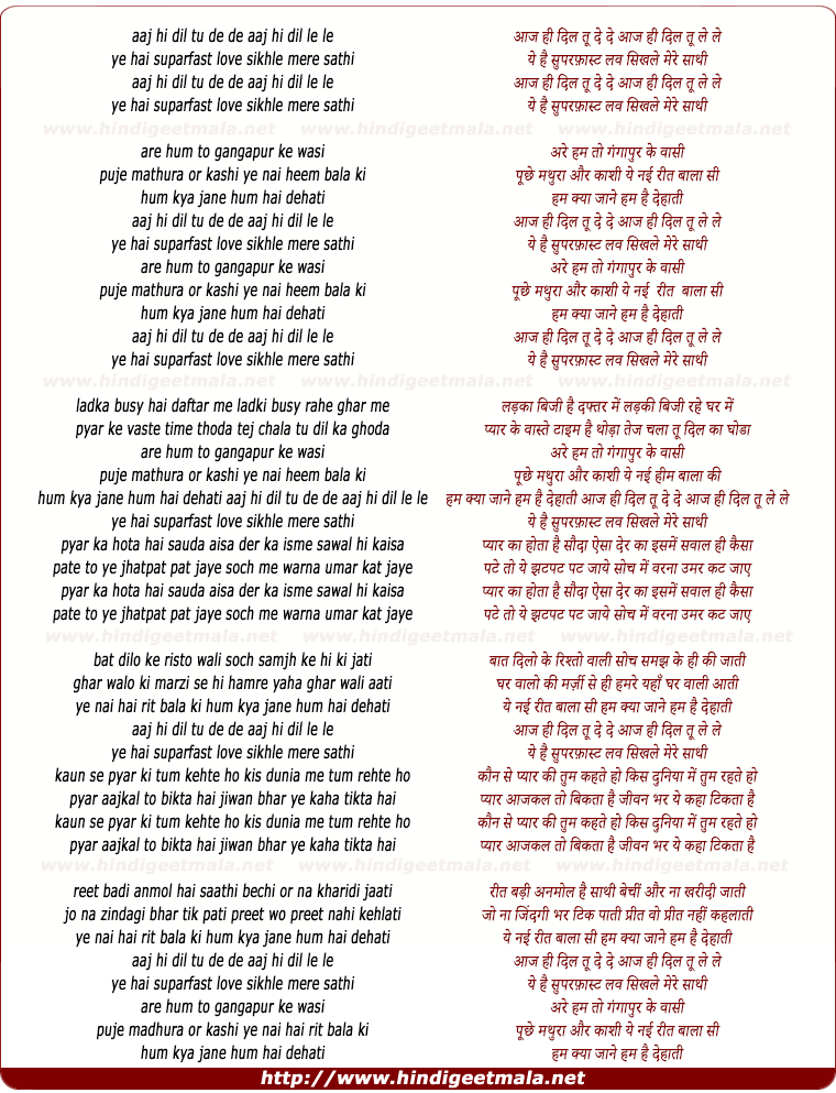 lyrics of song Ye Hai Super Fast Love, Aaj Hi Dil Tu De De