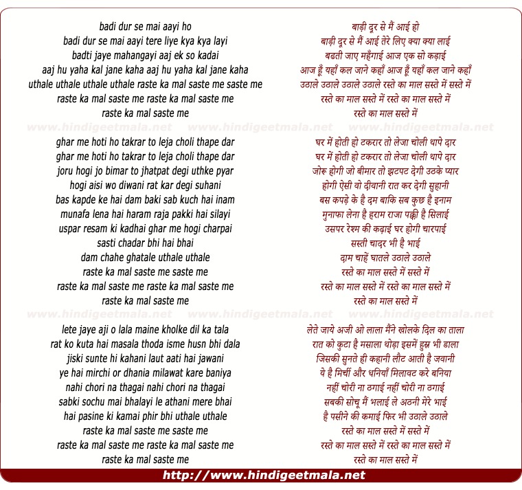 lyrics of song Raste Ka Maal Saste Mein