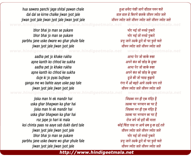 lyrics of song Hua Savera Panchi Jaage Sheetal Pawan Chale