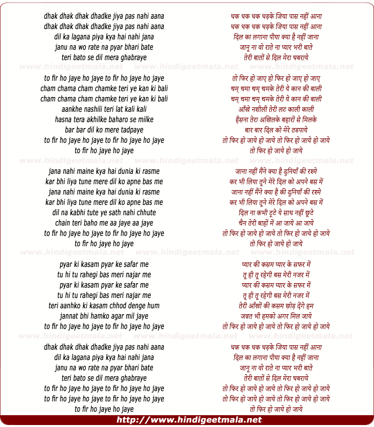 lyrics of song Dhak Dhak Dhak Dhadke Jiya
