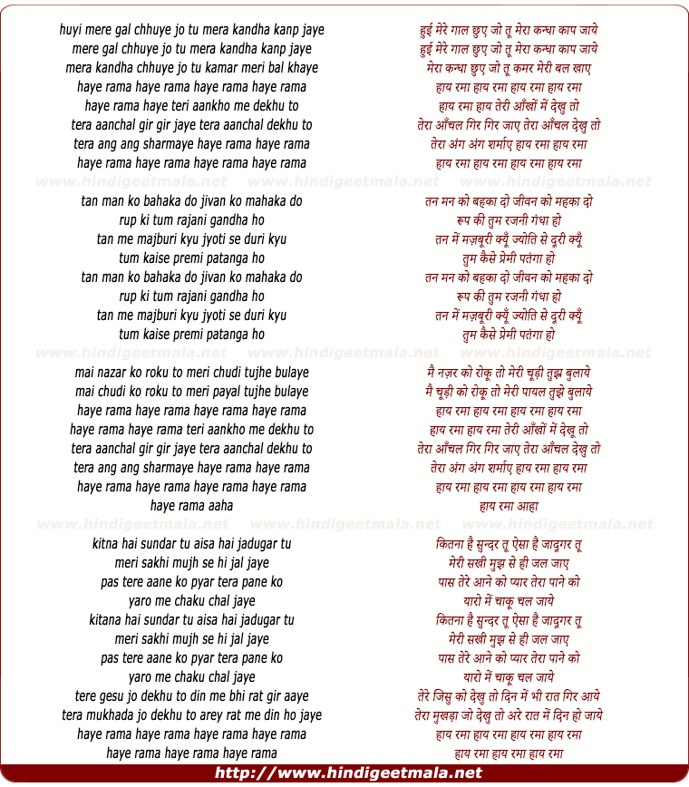 lyrics of song Hai Rama, Mere Gaal Chuye Jo Tu