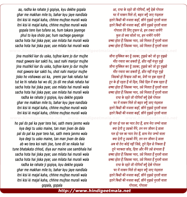 lyrics of song Itni Kisi Ki Majaal Kaha