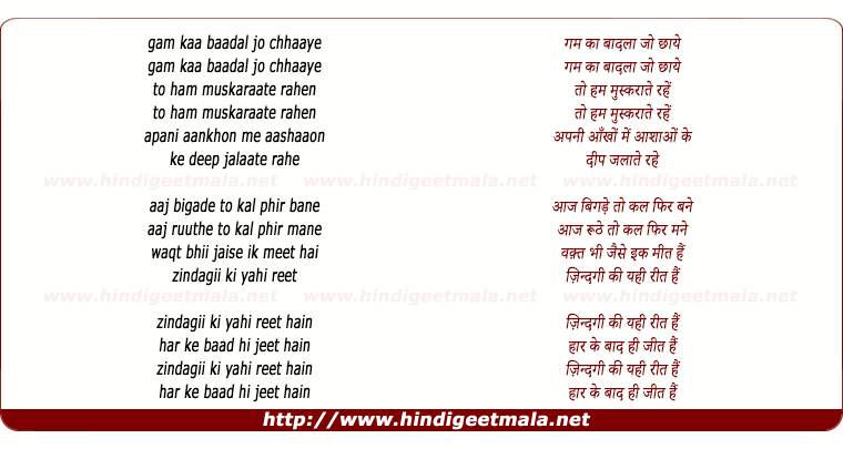 lyrics of song Zindgi Ki Yahi Reet Hai (sad)