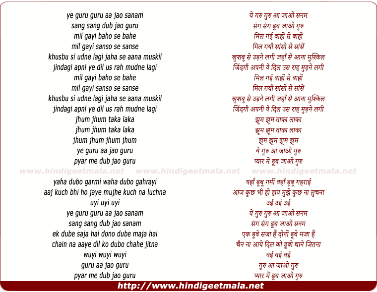 lyrics of song Guru Guru Aa Jao Guru Pyar Mein Doob Jao Guru
