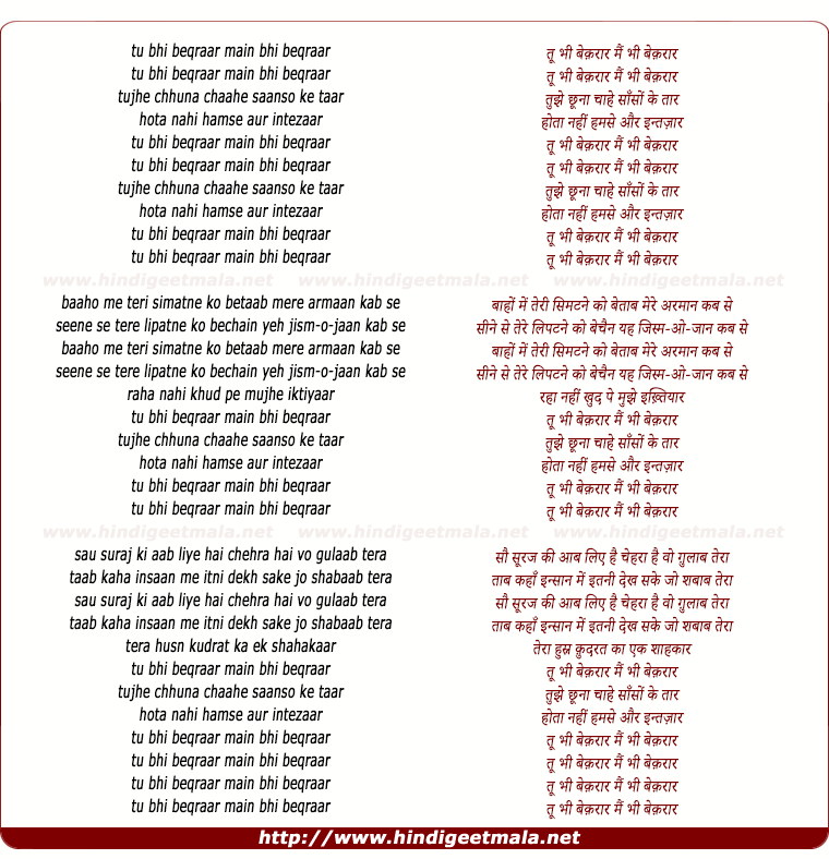 lyrics of song Tu Bhi Bekaraar Main Bhi Bekaraar