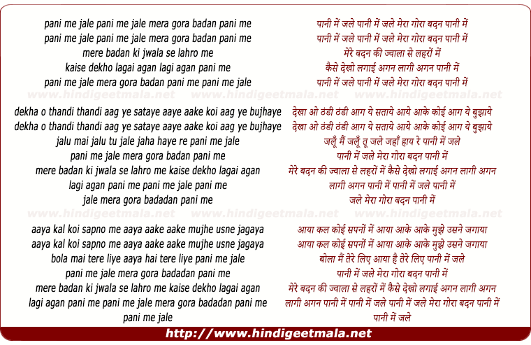 lyrics of song Pani Me Jale Mera Gora Badan