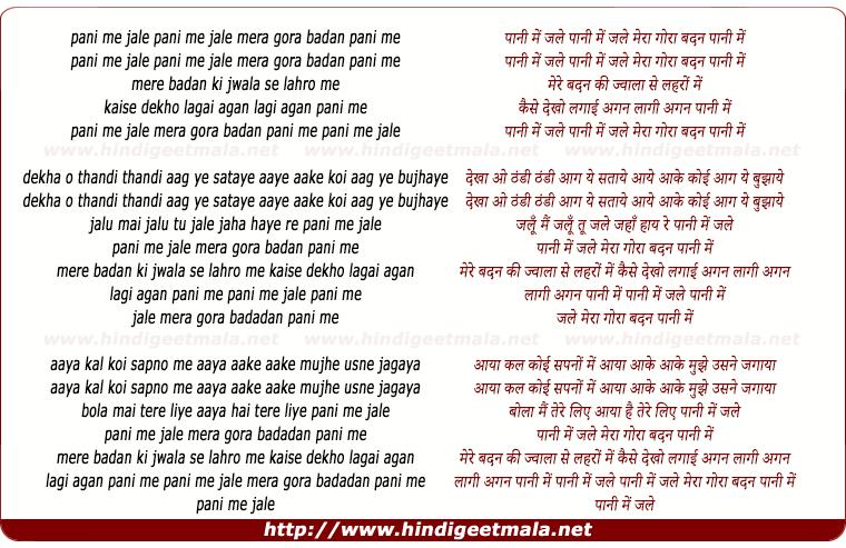 lyrics of song Pani Me Jale Mera Gora Badan
