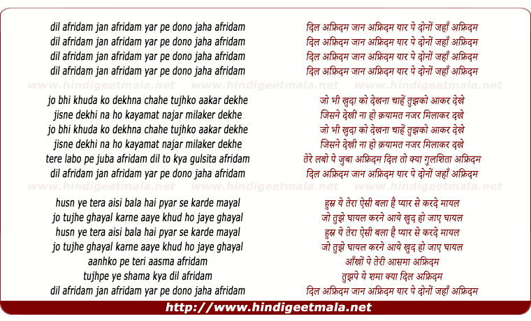 lyrics of song Dil Aafridam Jaan Aafridam