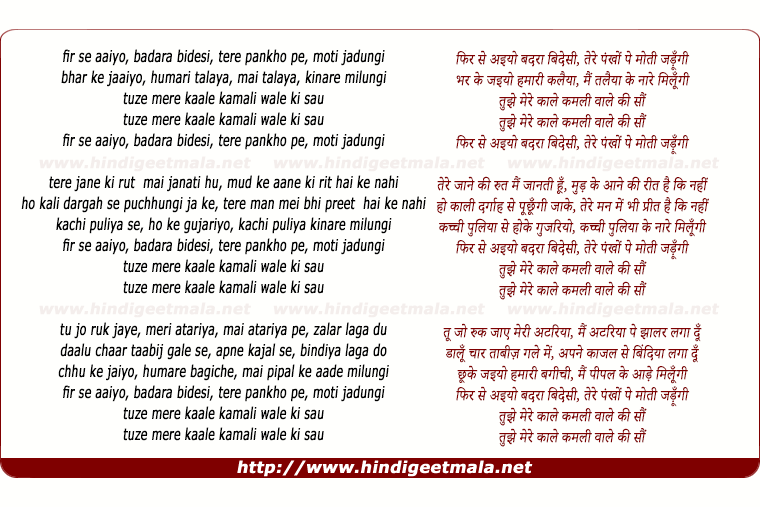 lyrics of song Phir Se Aaiyo Badra