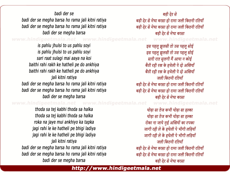 lyrics of song Badi Der Se Megha Barse
