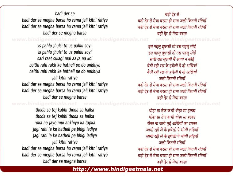 lyrics of song Badi Der Se Megha Barsa