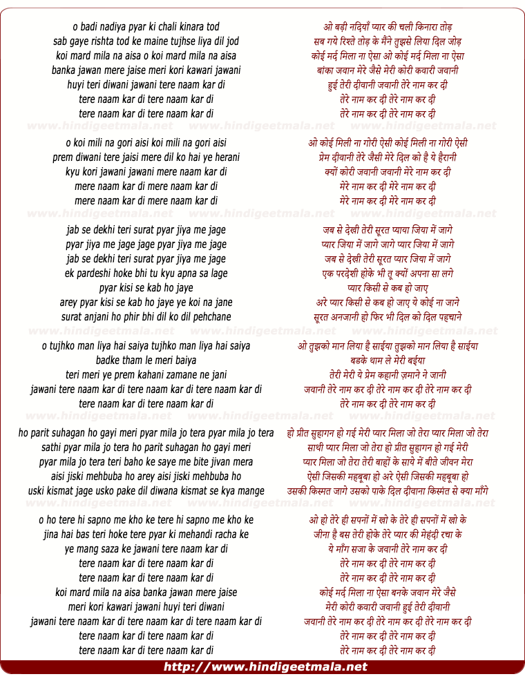 lyrics of song Koi Mard Mila Na Aisa (Javaani Tere Naam Kar Di)