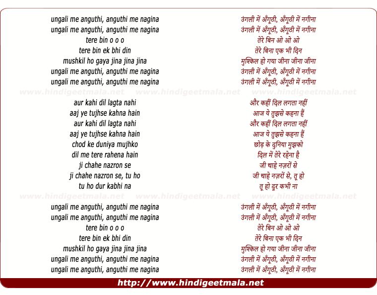 lyrics of song Ungli Me Anguthi, Anguthi Me Nagina