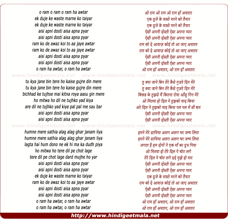 lyrics of song Ek Duje Ke Vaste Marne Ko Taiyar