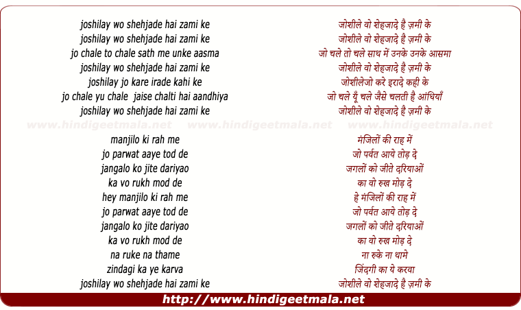 lyrics of song Joshilay Title Song