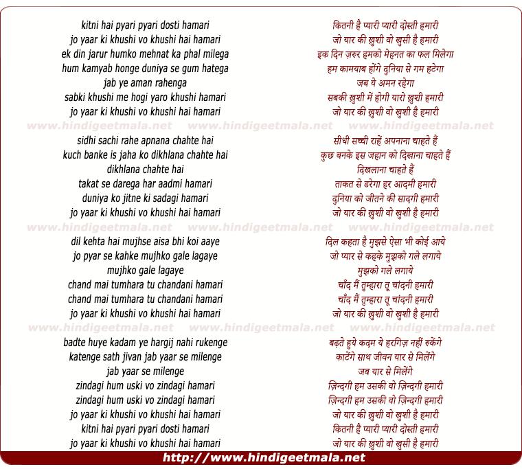 lyrics of song Kitni Hai Pyari Pyari Dosti Hamari