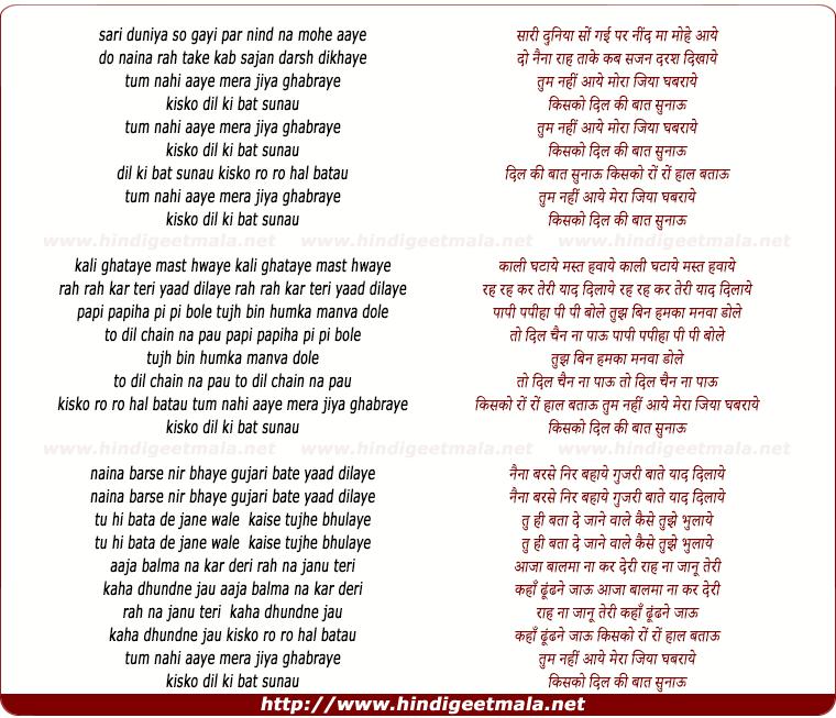 lyrics of song Tum Nahi Aaye Mora Jiya Ghabaray