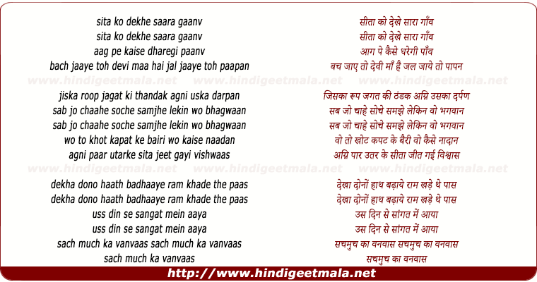 lyrics of song Sita Ko Dekhe