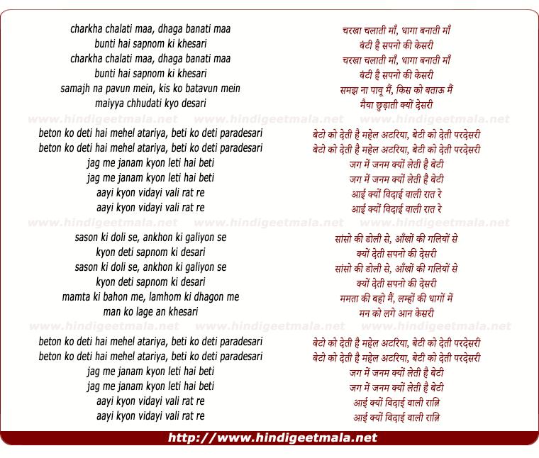 lyrics of song Charkha Chalati Maa, Dhaga Banati Maa