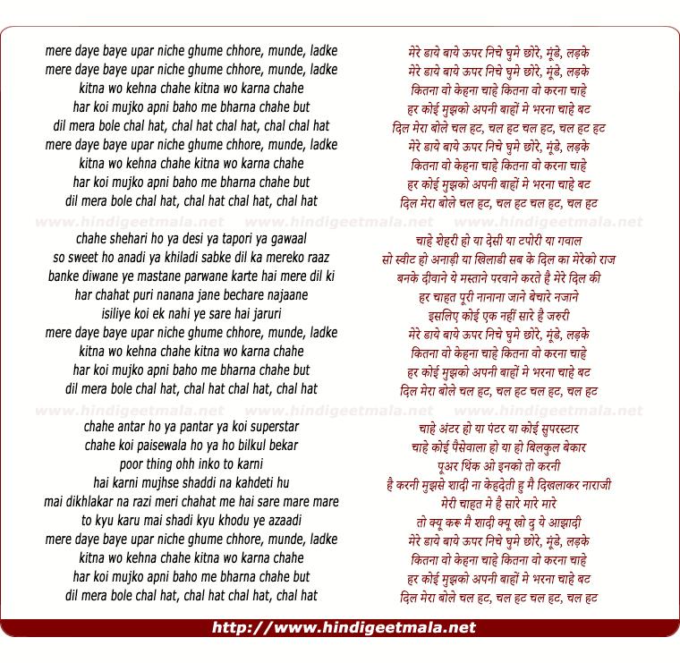 lyrics of song Mere Dayein Bayein Upar Neeche Ghume
