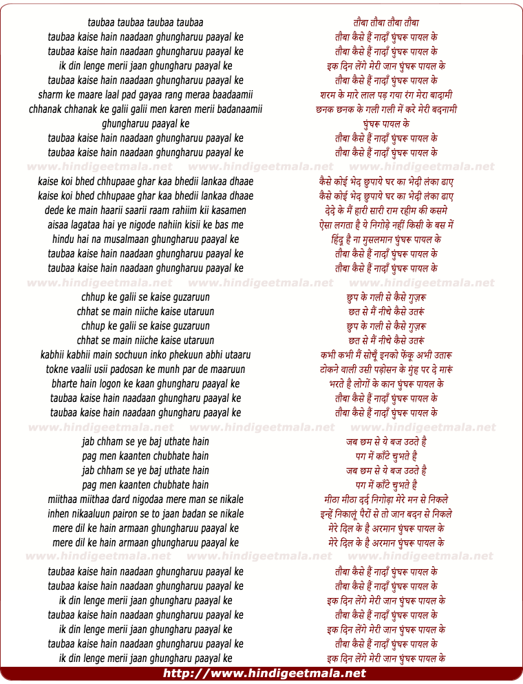 lyrics of song Tauba Kaise Hai Nadaan Ghungroo Payal Ke