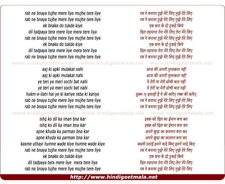 lyrics of song Rab Ne Banaya Tujhe Mere Liye Mujhe Tere Liye